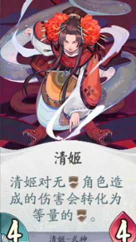 荣誉卡盟:阴阳师百闻牌清姬单卡强度分析 清姬打法攻略