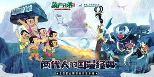 龙龙卡盟:葫芦兄弟七子降妖探宝攻略 探宝解锁条件及注意事项讲解
