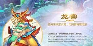 118辅助平台怎么代理:梦幻西游三维版龙宫技能解析 龙宫技能玩法攻略大全