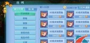 天龙无双辅助:神武4手游赚钱攻略 平民如何快速赚钱