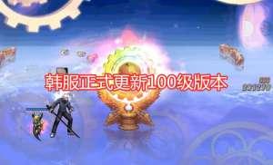 梦幻子辰卡盟:DNF:韩服100级正式上线,剑宗3觉尔康变成腋来香,剑魔难逃和谐