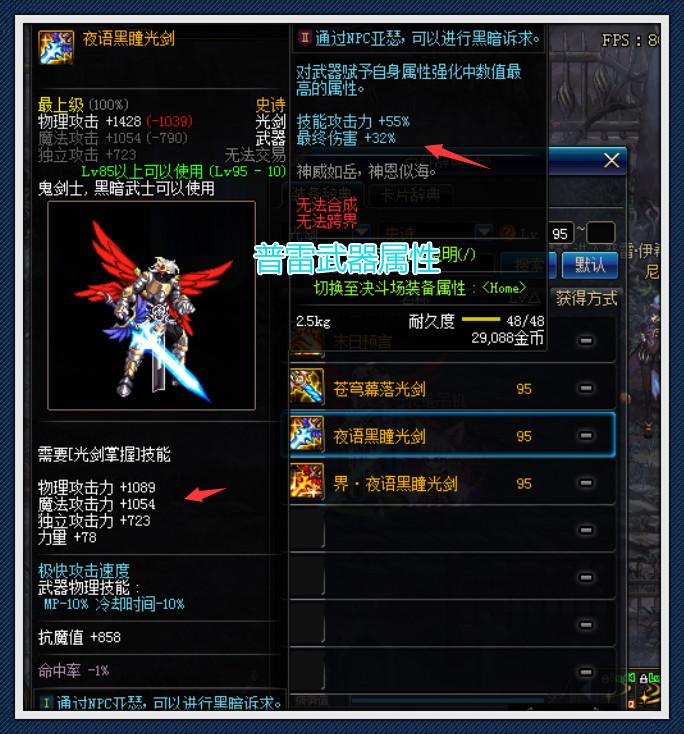 9258卡盟分站:DNF:+12锻造8武器不值钱?韩服100级版本白送,普雷彻底被淘汰!