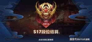 林辰卡盟:王者荣耀:S18取消赛季钻石奖励,强制玩家提高活跃度!