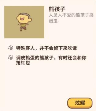 安卓8辅助按键:动物餐厅春节熊孩子一家图鉴解锁条件 熊孩子一家图鉴怎么解锁