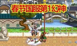 王者荣耀卡盟抽奖:DNF春节版本:国服第1幻神,加点+CP符石一览,平民玩家横着走