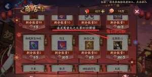 紫青双剑安卓辅助:阴阳师新年想要鬼切新皮肤,新手玩家也能轻松通关鬼童丸之乱