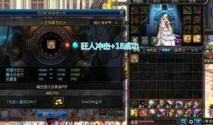 x5辅助:DNF:狂人强化18巨剑成功,剑宗上架摆16W,一把武器价值太高!