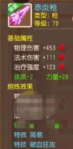 古罗辅助军团:梦幻西游手游:玩家买武器遇到难题,到底选特技还是选双加呢?