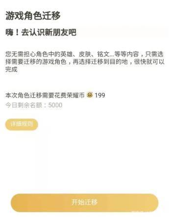 炫心卡盟交易密码:王者荣耀转区多少钱 王者荣耀转区角色迁移价格一览