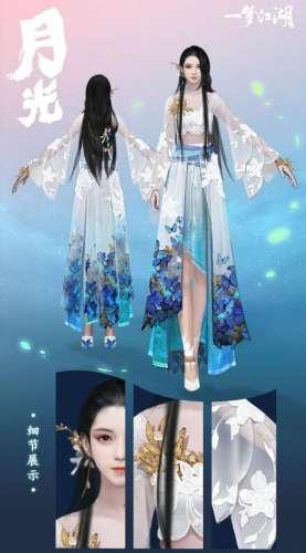 188卡盟绝地:一梦江湖2020情人节新时装一览 情人节新时装月光效果展示