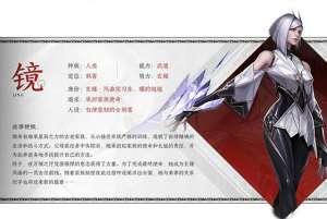 "dnf死灵辅助:王者荣耀:关于新英雄""镜""的介绍,又是大美女一枚,你们期待吗"