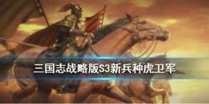 88c卡盟:三国志战略版虎卫军战法评测 虎卫军战法怎么样