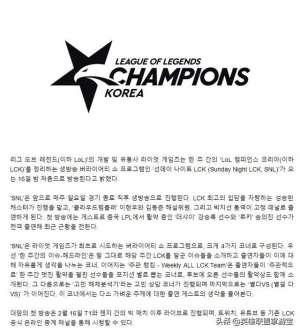 节奏大师辅助:LCK宣布将出台新节目:首期Rookie与TheShy登场