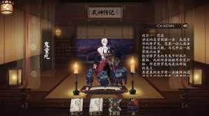 大将军游戏辅助:阴阳师SSR鬼童丸上线引争议,斗技场搭配特定阵容十分强势