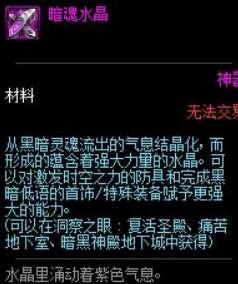 汝阳卡盟:DNF游戏攻略丨体验服攻坚商店新增暗魂水晶,简单评估是否值得兑换
