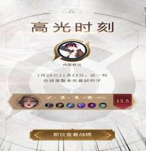 爱家卡点卡盟:王者荣耀 70场单排胜率只有这么多 你的春节战报成绩如何