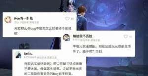 念慈卡盟:王者荣耀:元歌削弱为何引众怒?冷门英雄也要使劲削?