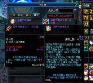 佑煕卡盟:DNF:100版本异界消失,玩家不要投机浓缩,策划自有解决方案