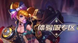 汇锦卡盟总台:王者荣耀:体验服调整4位英雄,武则天崛起,刘备重回第一梯队?