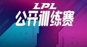 星际联盟辅助:TES要称霸LPL公开赛?黄金左手自信心十足:四天完成1串4