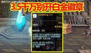 久爱卡盟平台:DNF:3.5千万别开白金徽章,3.19之后才是最佳选择,剑魂成大赢家