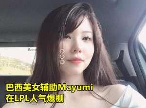"""普陀经脉辅助:Mayumi高调宣传""""新副业"""",1条动态令LPL男粉沸腾,腐团有压力了"""