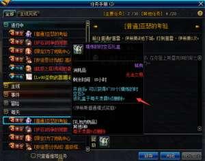 """非龙卡盟:DNF:100级这个副本别忘记,能得大量精炼石,可""""白嫖""""+13武器!"""