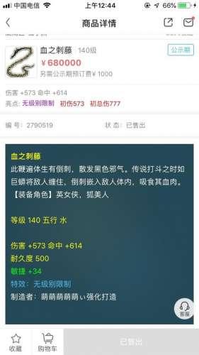 高速长途辅助:梦幻西游:40元鉴定出无级别,68万公示期被瞬秒,房子首付有了