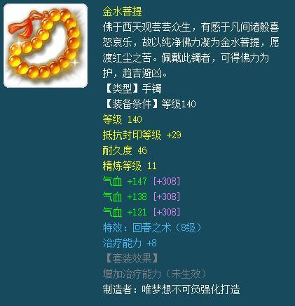 cf辅助东哥:梦幻西游:神秘服战大佬甩卖装备,16锻头盔价太低,亏大了!