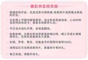 橘子卡盟:王者荣耀白色情人节2020活动介绍 2020白色情人节奖励大全