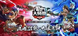 359卡盟:斗鱼王者荣耀大师赛,总奖金达18万元,李知恩将迎战民间高手