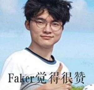 瑾哥辅助:李总大气!Faker捐款3000W韩元抗击肺炎,将进行慈善直播