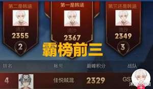 义豪卡盟:王者荣耀:真正的巅峰赛大佬!韩涵3个号同时登顶巅峰榜,恐怖啊