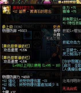 788卡盟官网:DNF:可遇不可求,神级狗托现世,白嫖六件红12!