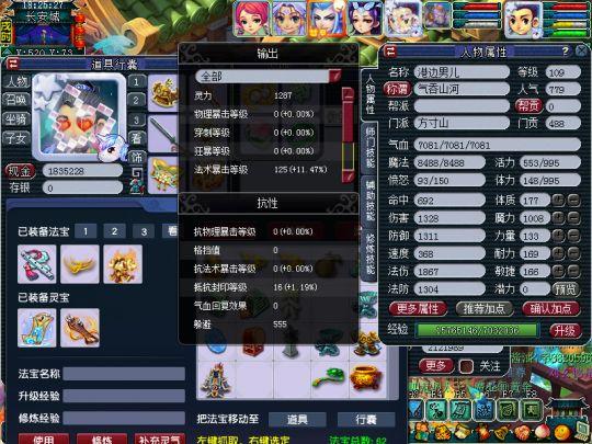 植入式心室辅助:梦幻西游:109千敏天宫和千魔方寸养成 非无级别极限属性
