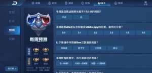 红晓卡盟:王者荣耀赛事战令预测玩法介绍 赛事预测技巧分享