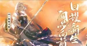 精武辅助:阴阳师体验服3月18日更新维护公告 樱花奇谭活动开启