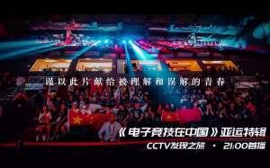 夏冰卡盟ka22:电子竞技在中国,央视为游戏正名?那些征服外国人的中国游戏