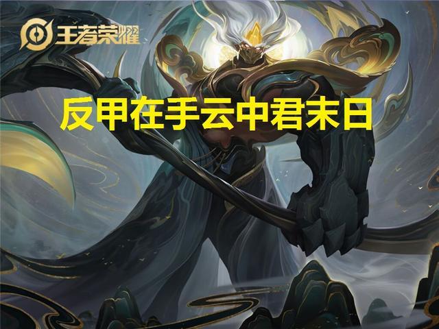 孙悟空卡盟:王者荣耀:刺客英雄克制链,知道了就能轻松克制玄策云中君!