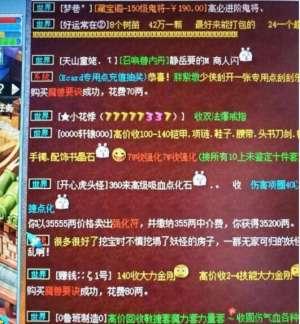 全国游戏辅助:梦幻西游:老王故技重施,18级宝石找商人交易,最后太搞笑!