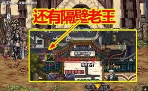 """多玩卡盟:DNF100版本""""彩蛋"""":居然和玩家互动,还有隔壁老王,太好玩了!"""