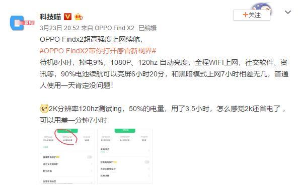 免费卡盟:网友分享Find X2 Pro真实续航:14小时使用后仍剩17%