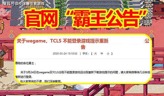 """九天卡盟:DNF3.24官方""""霸王公告"""":BUG不会修复,登不上游戏,就多等几分钟"""