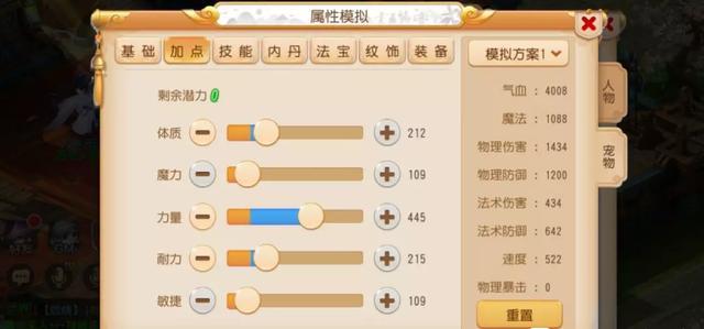 传奇免费挂机辅助:梦幻西游手游:选择高资质还是多技能?玩家挑选耐攻宠物难抉择