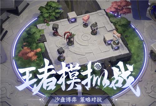 王者荣耀王者模拟战3.24版本更新解读:卫战阵容依旧最强