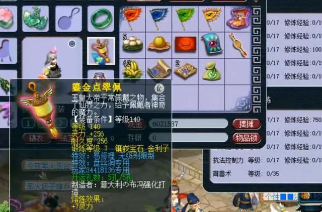 攻城掠地辅助:梦幻西游:小伙20万R秒到无用账号,老王看后惊呼:这分明是狗托!