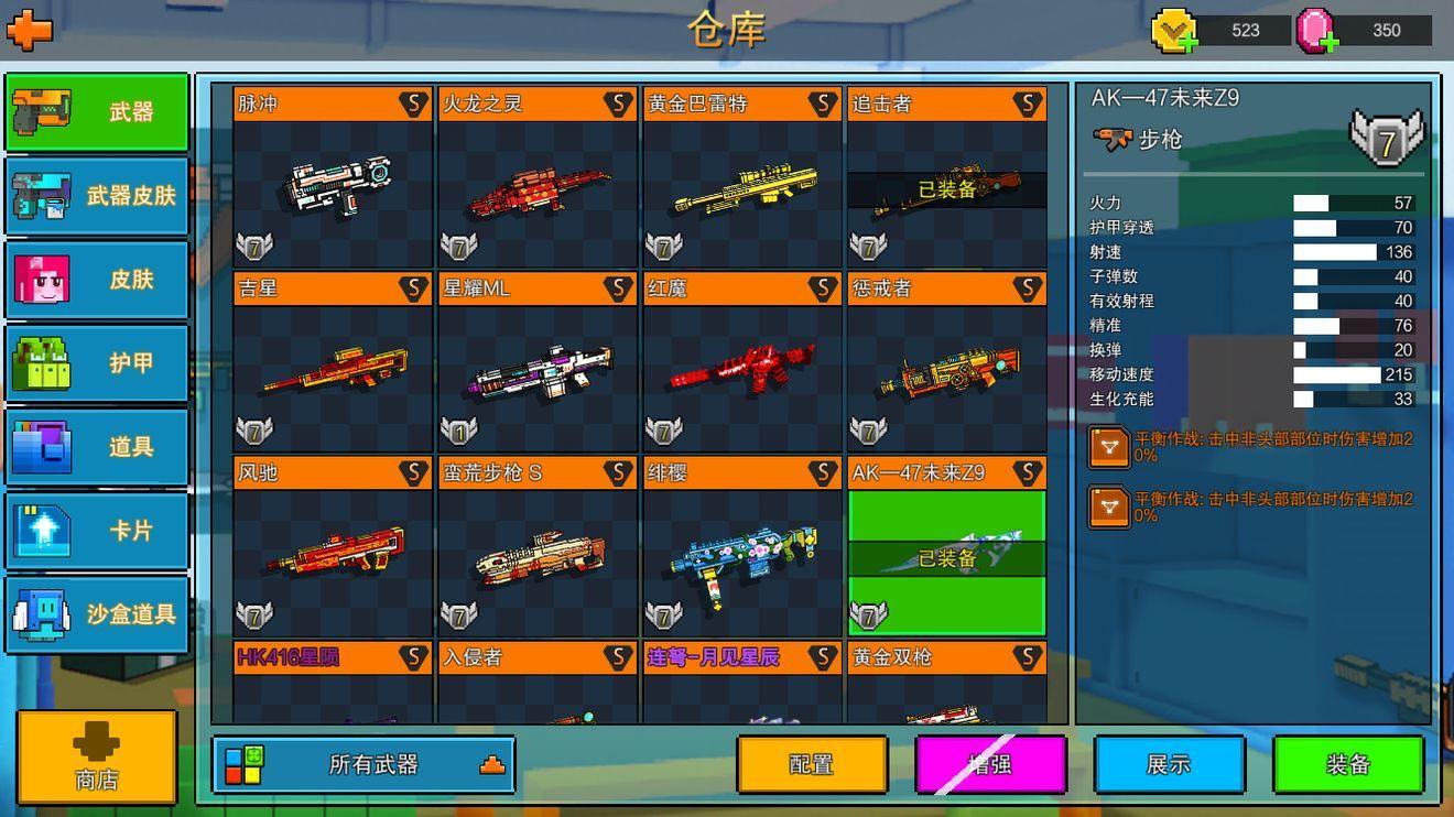 像素射击步枪最强加点推荐 步枪加点怎么配置