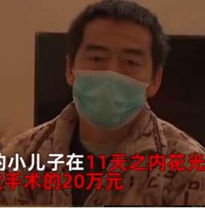 盛世卡盟:让人心痛,11岁男孩看直播,两周花光父亲20万救命钱!