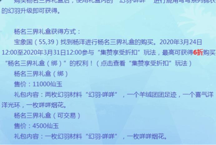 """雷电辅助:梦幻西游:""""双剑合璧""""教你用最优惠的方式,获得扬名三界礼盒!"""