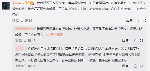 爱消除辅助:RNG副总裁后悔放走Estar队员了?回应称:看了比赛,很惭愧